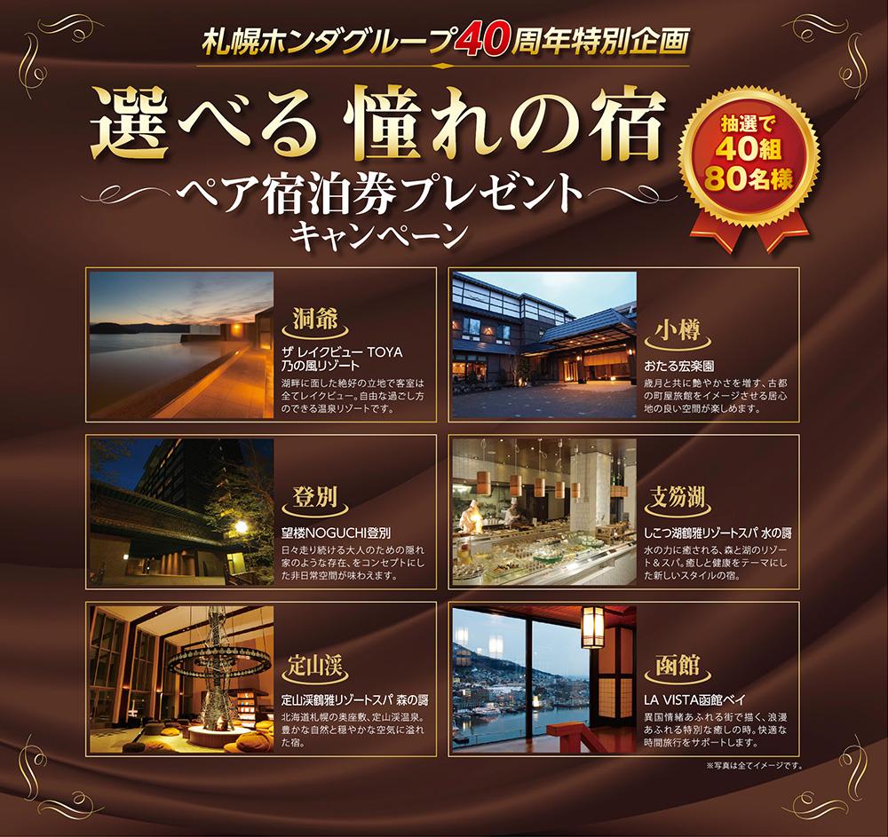 札幌ホンダグループ40周年特別企画キャンペーン