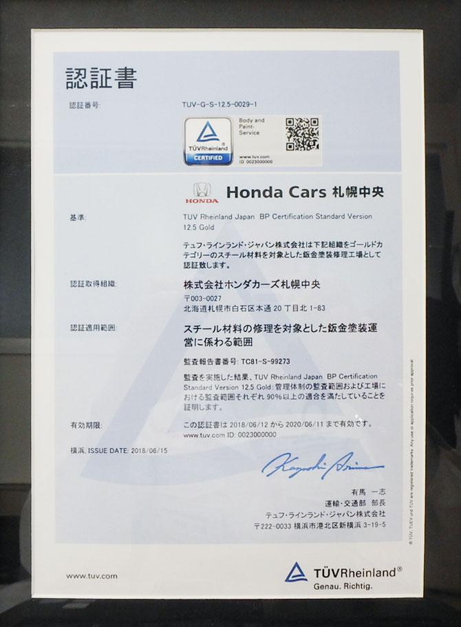 テュフ ラインランド ジャパン、国内メーカーディーラー内製鈑金塗装工場として初認証